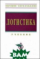 Логистика. Учебник - 3 изд.  Аникин Б.А.  купить