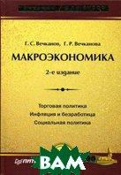 Макроэкономика. 2-е изд  Вечканова Г.Р., Вечканов Г.С.  купить