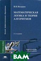 Математическая логика и теория алгоритмов.   Игошин В.И.  купить