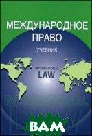 Международное право. Учебник для вузов  Гсанов К.К.  купить