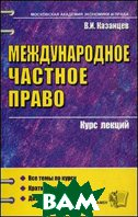 Международное частное право. Курс лекций  Казанцев В.И.  купить
