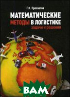 Математические методы в логистике. Задачи и решения. Учебно-практическое пособие - 2 изд.  Просветов Г.И.  купить