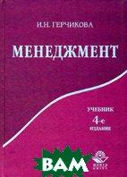 Менеджмент. 4-е изд., перераб. и доп  Герчикова И.Н. купить