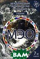 Международные экономические отношения. Учебник для вузов - 8 изд.  Рыбалкин В.Е.  купить