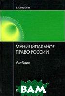 Муниципальное право России. Учебник  Васильев В.И.  купить