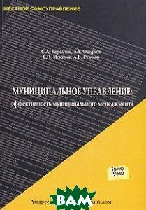 Муниципальное управление: эффективность муниципального менеджмента.   Кирсанов С.А., Ошурков А.Т. купить