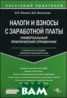 Налоги и взносы с заработной платы  Васильева В.В., Филина Ф.Н.  купить