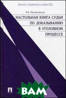 Настольная книга судьи по доказыванию в уголовном процессе  Михайловская И.Б.  купить