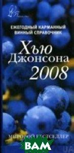 Ежегодный карманный винный справочник 2008  Хью Джонсон купить