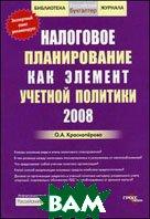 Налоговое планирование как элемент учетной политики 2008  Красноперова О.А.  купить