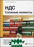 НДС. Сложные моменты - 2 изд.  Стародубцева И.В.  купить