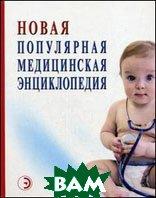 Новая популярная медицинская энциклопедия  Покровский В.И.  купить