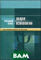 Общая психология - 3 изд.  Коваль Ю.Б., Дорофеев В.А., Антипова И.Г.  купить