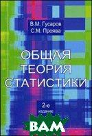 Общая теория статистики. Учебное пособие для вузов - 2 изд.  Проява С.М., Гусаров В. М.  купить