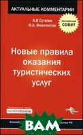 Новые правила оказания туристических услуг  Сутягин А.В., Феоктистов И.А.  купить