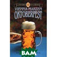Oktoberfest, Vienna, Marzen (Classic Beer Style Series) (Paperback)  George Fix  купить