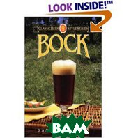 Bock (Classic Beer Style Series ; 9) (Paperback)  Darryl Richman  купить
