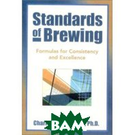 Standards of Brewing: Formulas for Consistency and Excellence (Paperback)  BamforthfCharlesW купить