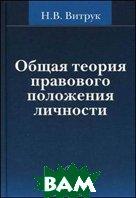 Общая теория правового положения личности  Витрук Н.В.  купить