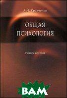Общая психология. Учебное пособие  Кравченко А.И.  купить