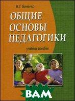 Общие основы педагогики. Учебное пособие  Виненко В.Г.  купить