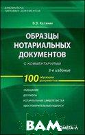 Образцы нотариальных документов с комментариями  Калинин В.В.  купить