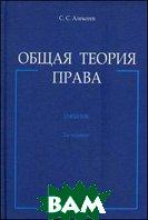 Общая теория права. Учебник - 2 изд.  Алексеев С.С.  купить