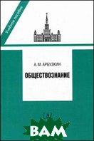 Обществознание. Пособие для поступающих в вузы - 3 изд.  Арбузкин А.М.  купить