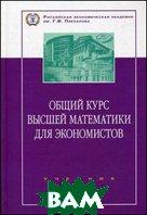 Общий курс высшей математики для экономистов. Учебник  Ермаков В.И.  купить