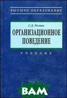 Организационное поведение. Учебник - 2 изд.  Резник С.Д.  купить