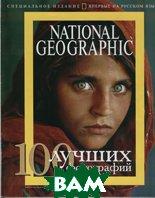 National Geographic. 100 лучших фотографий.   купить