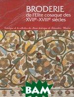 Broderie de I`ELite cosague des XVІІ - XVІІІ siecles  Vira Zaїtchenko купить