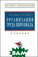 Организация труда персонала. Учебник  Зайцев А.К., Егоршин А. П.  купить