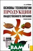 Основы технологии продукции общественного питания. Учебное пособие - 2 изд.  Артемова Е.Н.  купить