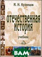Отечественная история. Учебник - 7 изд.  Кузнецов И. Н.  купить