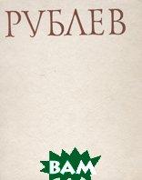 Андрей Рублев  Алпатов М.В. купить