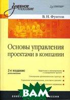 Основы управления проектами в компании  Фунтов Валерий купить
