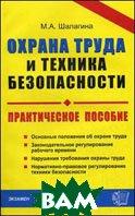 Охрана труда и техника безопасности. Практическое пособие  Шалагина М.А.  купить