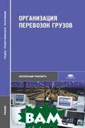 Организация перевозок грузов  Семенов В.М. купить