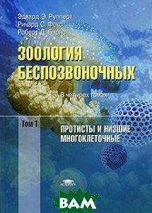 Зоология беспозвоночных: Функциональные и эволюционные аспекты: В 4 т. Т. 1. Протисты и низшие многоклеточные   Рупперт Э.Э. купить