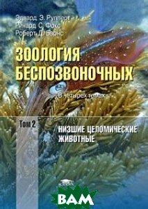 Зоология беспозвоночных: Функциональные и эволюционные аспекты : В 4 т. Т. 2. Низшие целомические животные  Рупперт Э.Э. купить