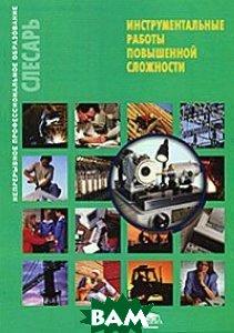 Инструментальные работы повышенной сложности  Покровский Б.С. купить