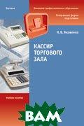 Кассир торгового зала. 2-е издание  Яковенко Н.В. купить