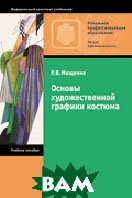 Основы художественной графики костюма  Мищенко Р.В. купить
