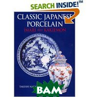 Classic Japanese Porcelain: Imari and Kakiemon (Hardcover) 