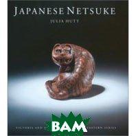Japanese Netsuke (Hardcover)  Julia Hutt купить