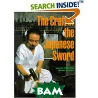 The Craft of the Japanese Sword (Hardcover) / Искусство создания японского меча  Leon Kapp,Hiroko Kapp, Yoshindo Yoshihara купить