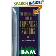 The Connoisseurs Book of Japanese Swords (Hardcover)  Kokan Nagayama  купить