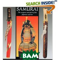 Samurai: The Weapons and Spirit of the Japanese Warrior (Paperback) / Самурай: оружие и дух японского воина 