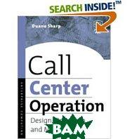 Call Center Operation: Design, Operation and Maintenance   Duane Sharp  купить